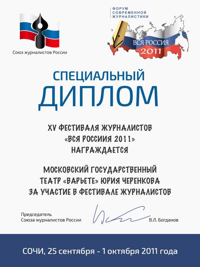 Специальный Диплом от Союза журналистов России