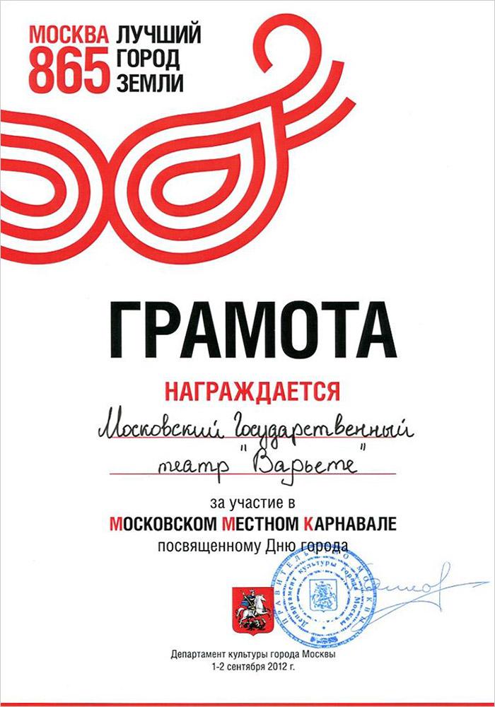 Грамота от Департамента культуры города Москвы