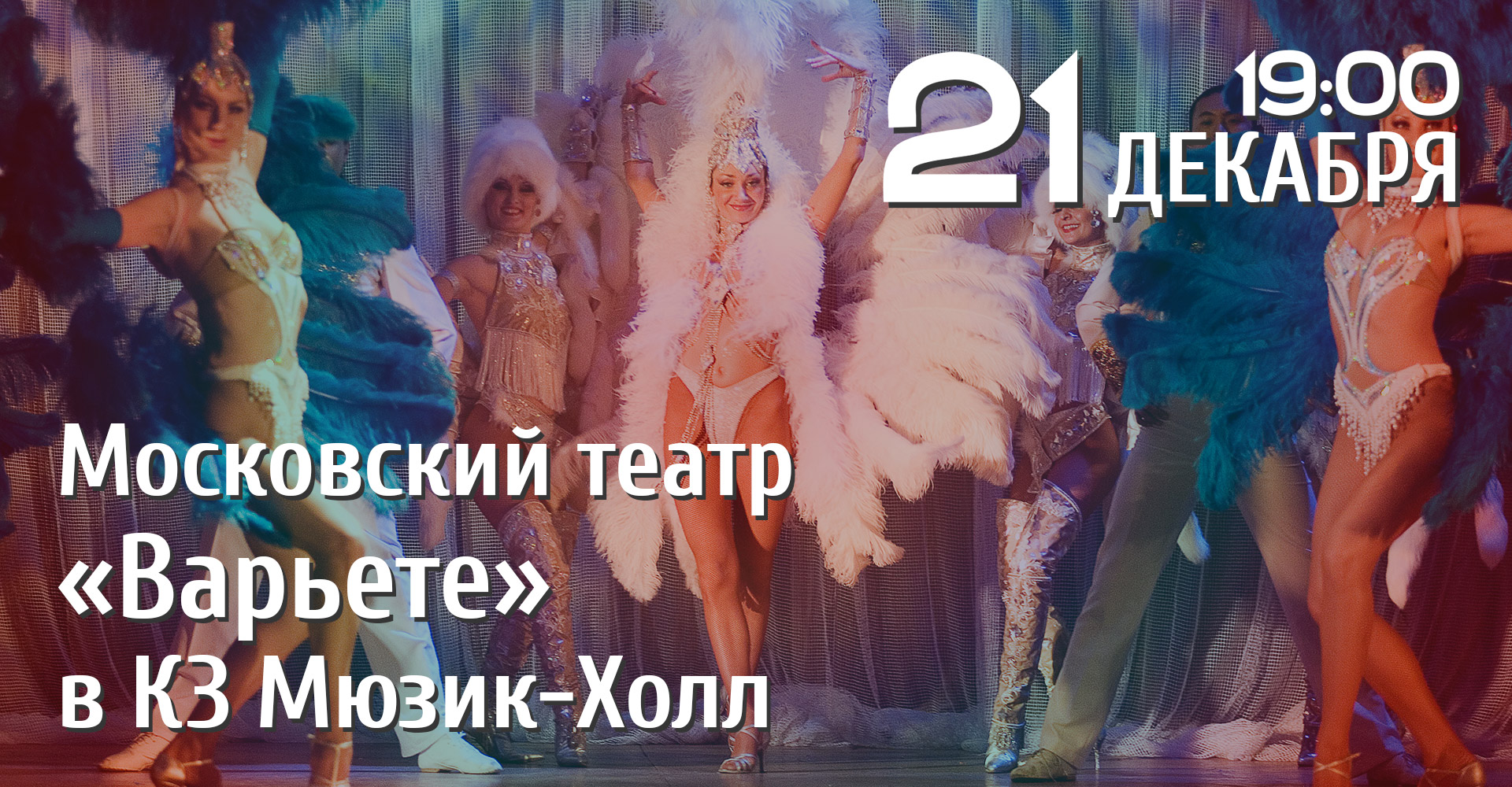 21 декабря Московский театр «Варьете» в КЗ Мюзик-Холл