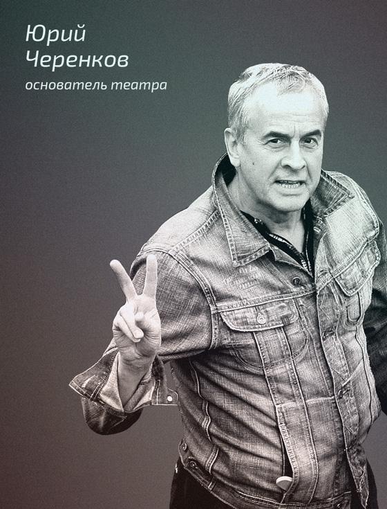 Основатель Московского государственного театра «Варьете» Черенков Юрий Николаевич