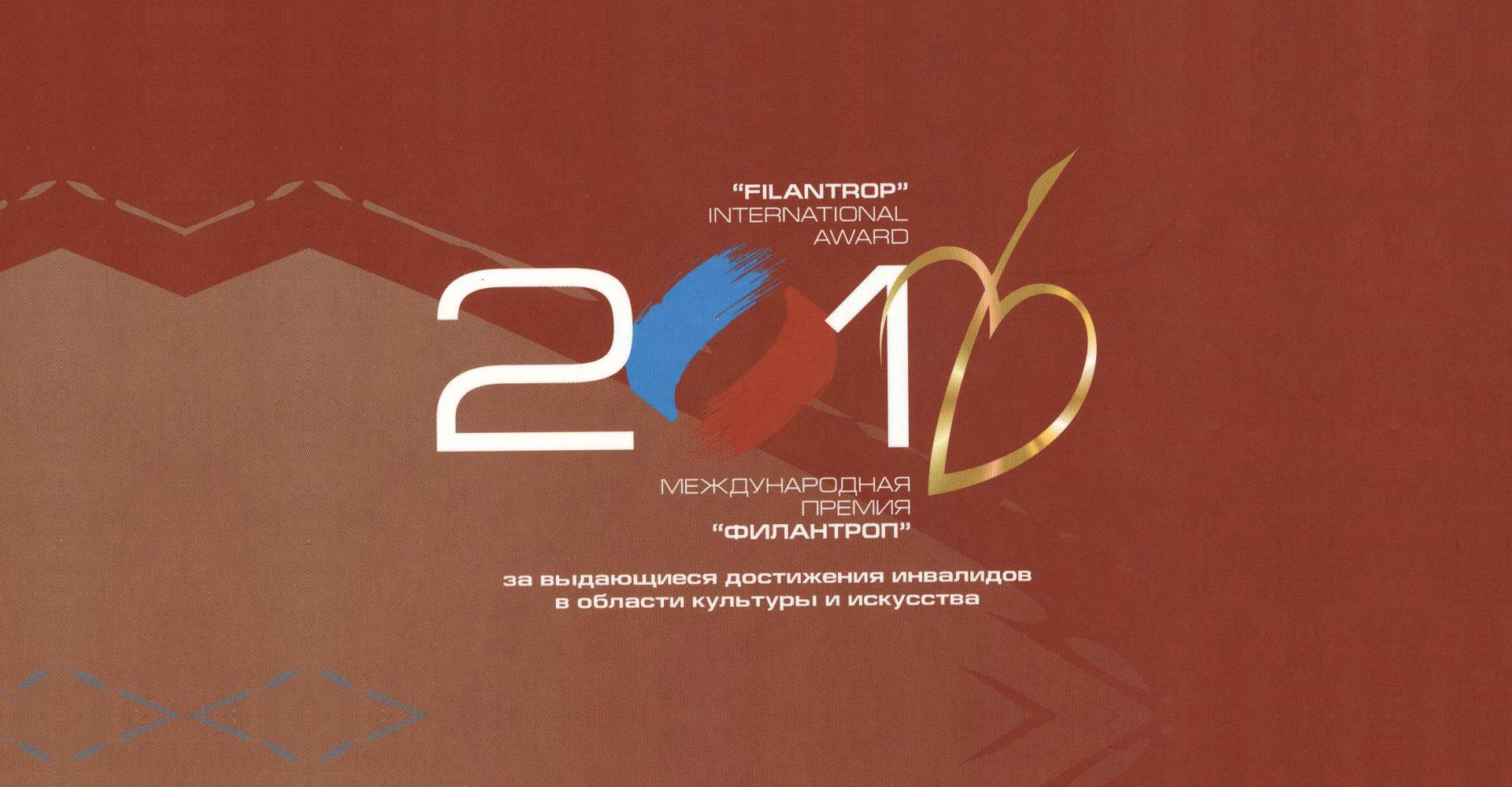 Торжественная церемония вручения Международной премии «Филантроп»