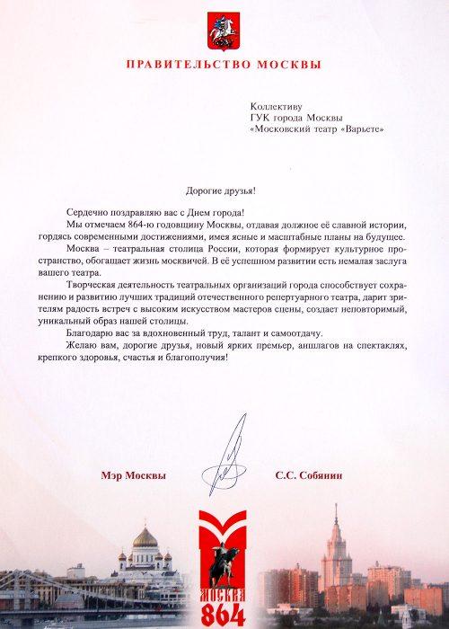 Мэр Москвы Сергей Собянин поздравил коллектив театра с Днём города
