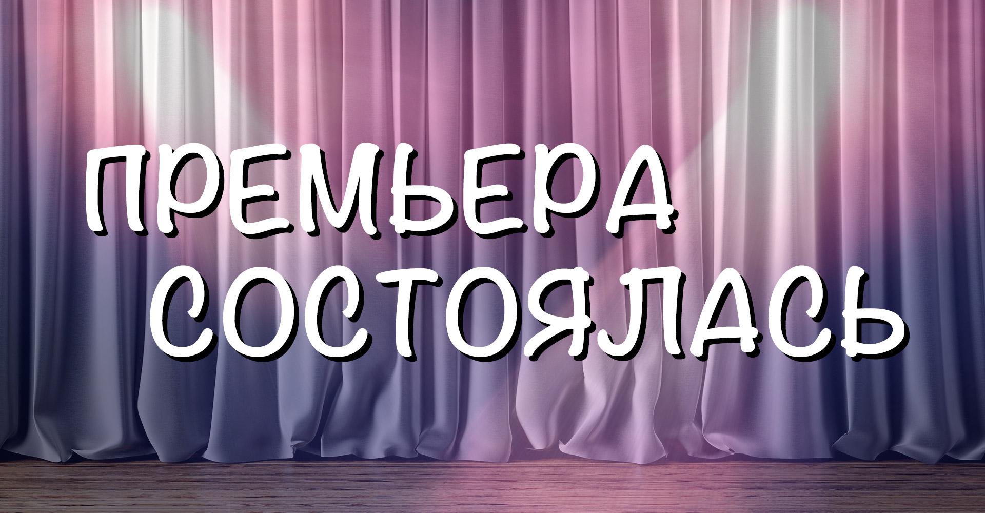 Состоялась яркая премьера шоу «Скандал за кулисами»