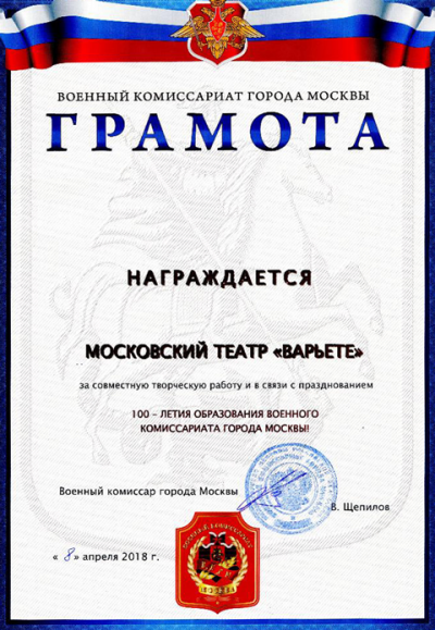 Грамота от Военного комиссариата Москвы