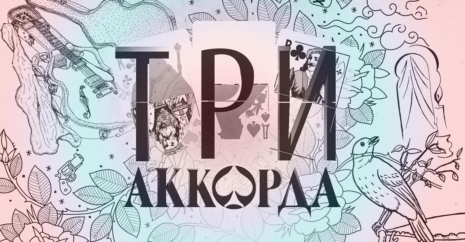 Первый канал представляет новый проект «Три аккорда»
