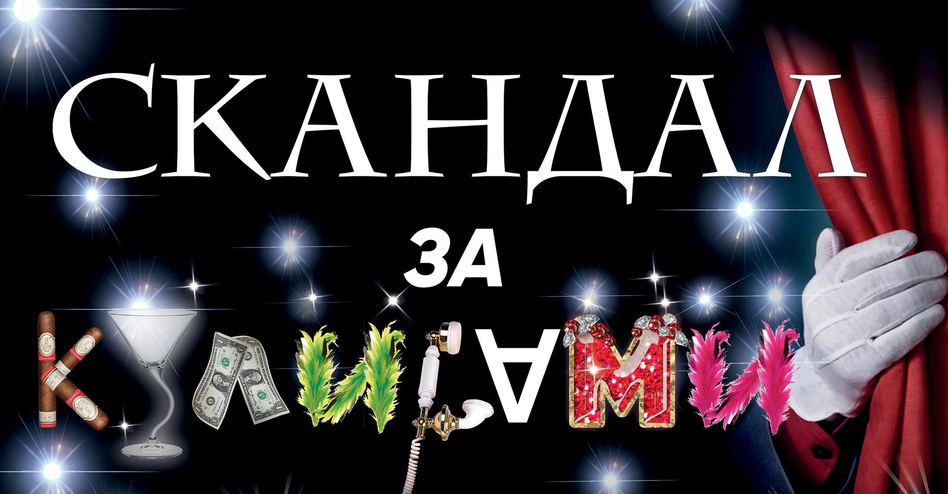 21 февраля Премьера «Скандал за кулисами» в КЗ Мюзик-Холл