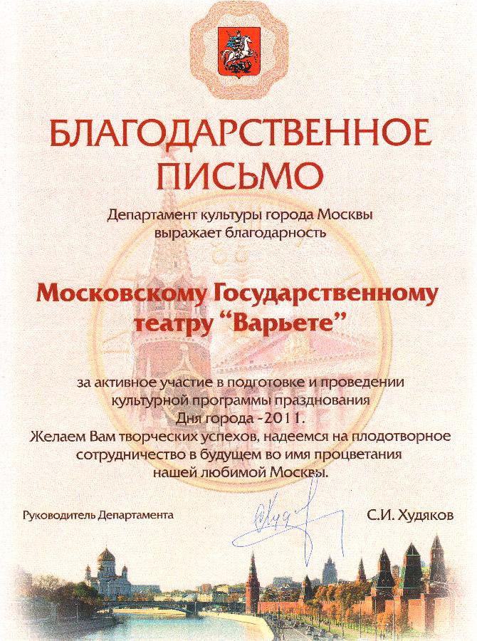 Благодарственное письмо от руководителя Департамента культуры города Москвы Сергея Худякова