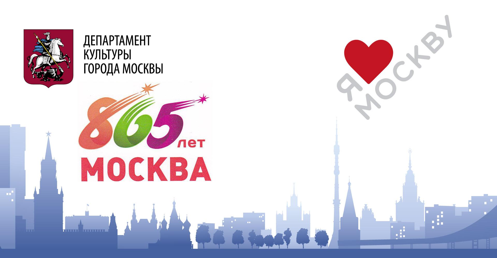 Департамент культуры города Москвы поздравил коллектив театра за участие в Московском Карнавале посвященному Дню города, который прошёл 1-2 сентября в центре Москвы.