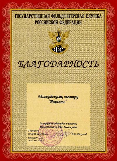 Грамота от Государственной фельдъегерской службы РФ