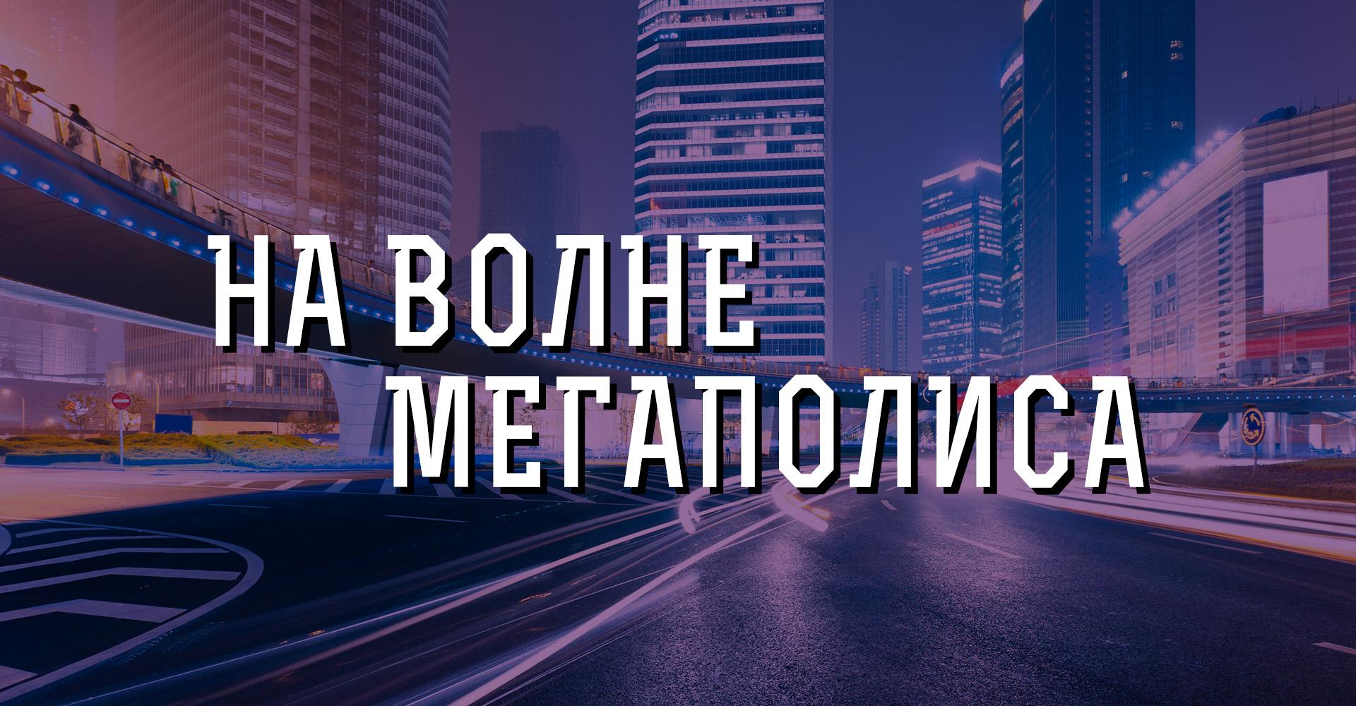 7 октября в 18:00 эстрадное шоу «На Волне Мегаполиса» в Московском Мьюзик Холле