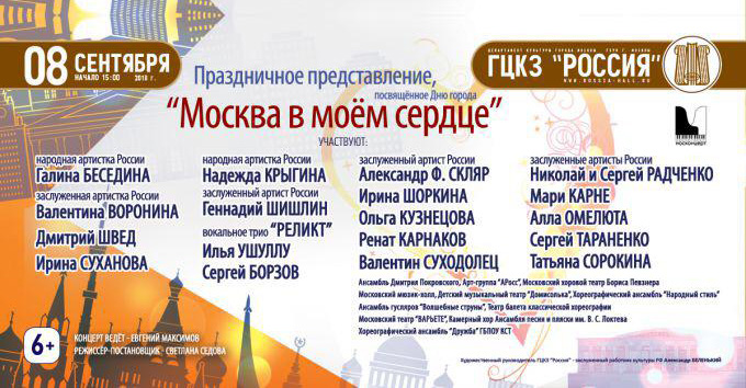 8 сентября Московский театр Варьете поздравит москвичей и гостей столицы с Днём города на праздничном концерте «Москва в моем сердце»